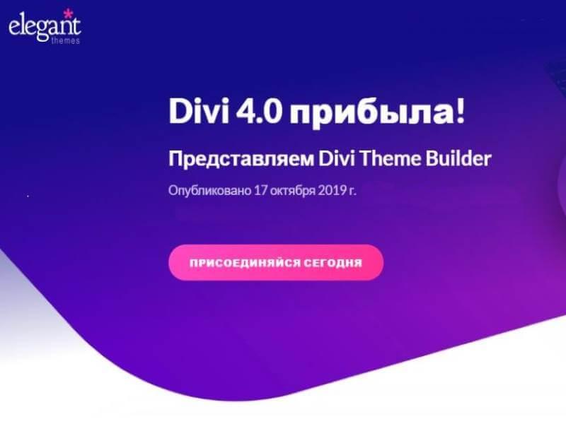 Divi 4.0. Новый подход к созданию сайтов
