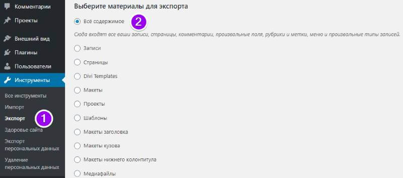 Экспорт данных средствами WordPress