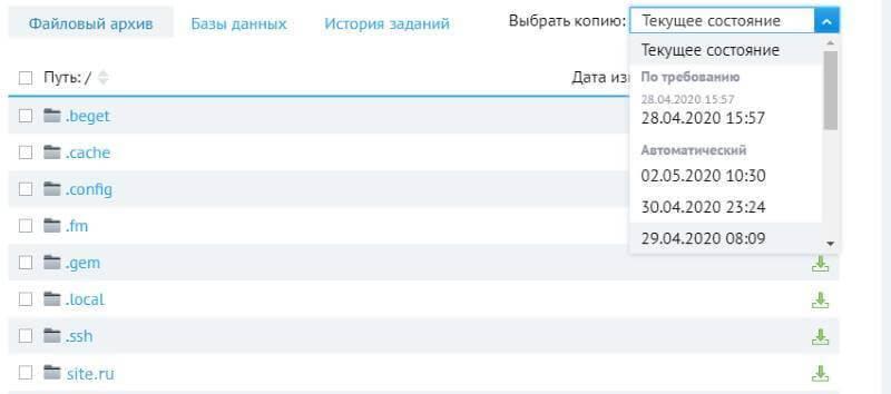 Копирование сайта средствами хостинга beget.ru