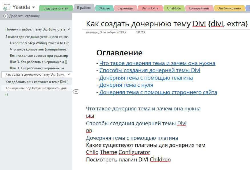 Использование OneNote в качестве редактора текстов