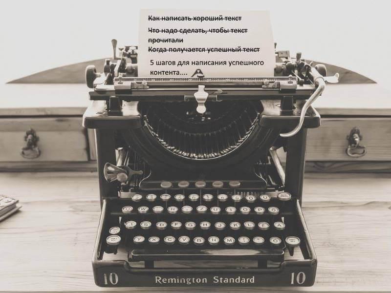 Идея и предварительная структура текста