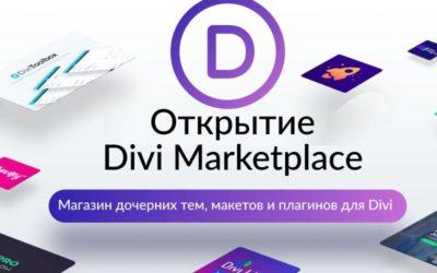 Открытие Divi Marketplace