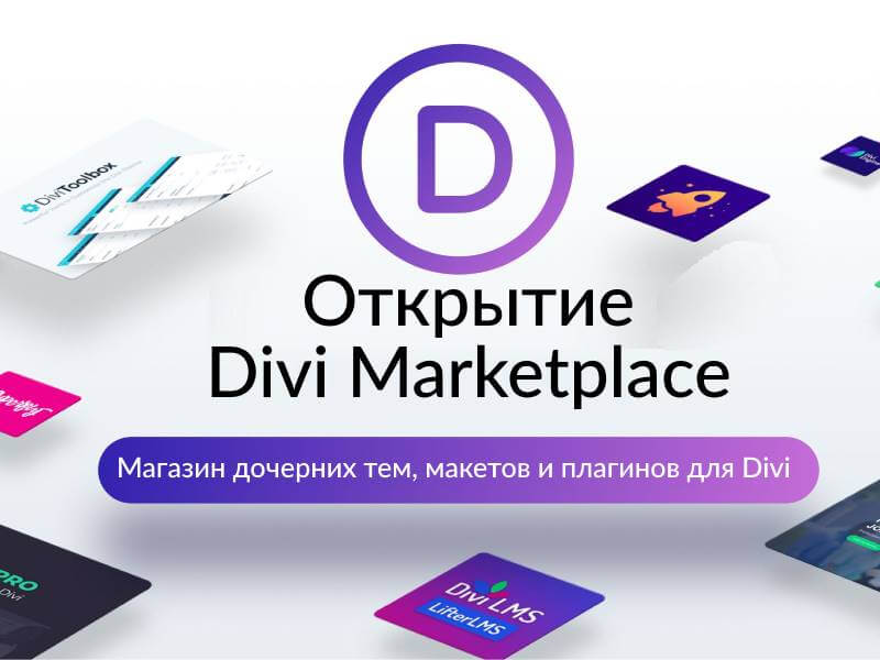 Открытие Divi Marketplace