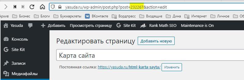 ID cтраницы с картой сайта