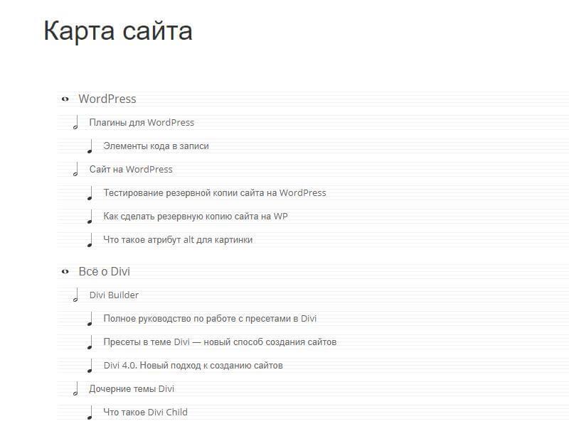 Карта сайта плагина PS Auto Sitemap. Стиль Music