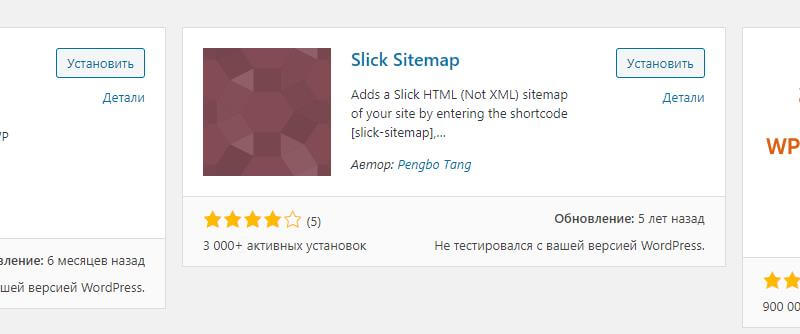 Установка плагина Slick Sitemap