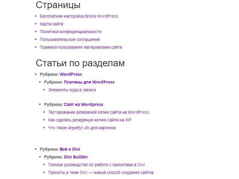 Вывод карты сайта плагином WP Sitemap Page