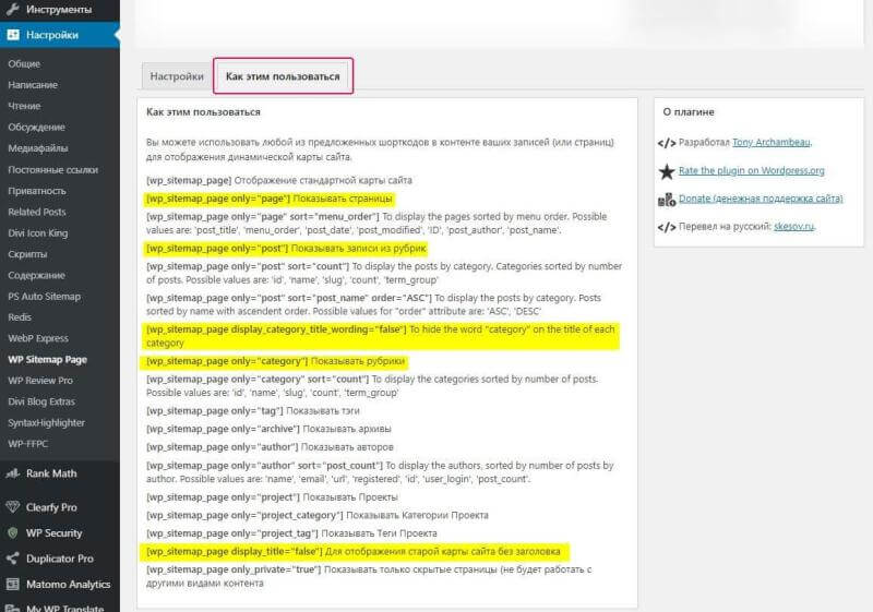 Как пользоваться плагином WP Sitemap Page