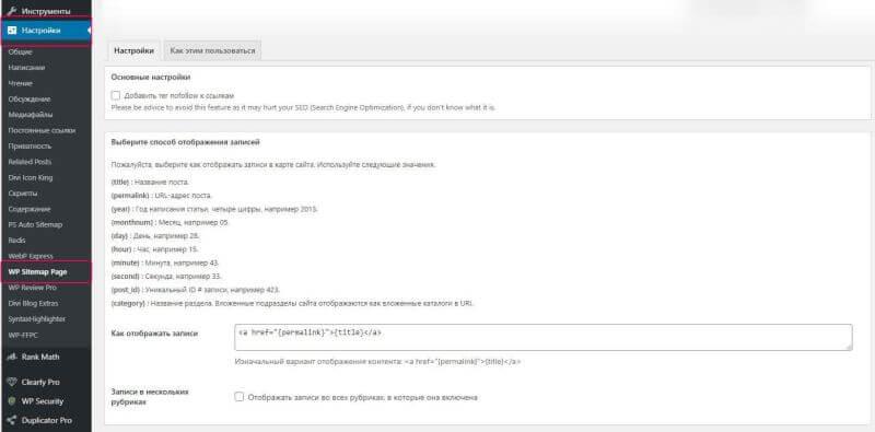 Настройки плагина карты сайта для пользователей WP Sitemap Page