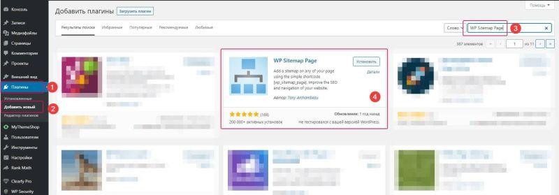 Установка плагина WP Sitemap Page