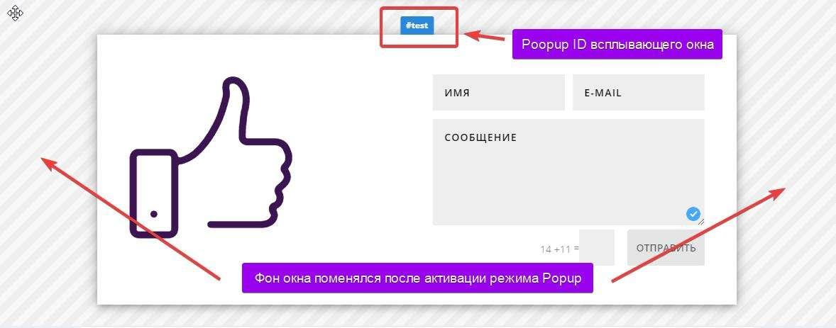 Шаг 2. Активация режима popup на странице