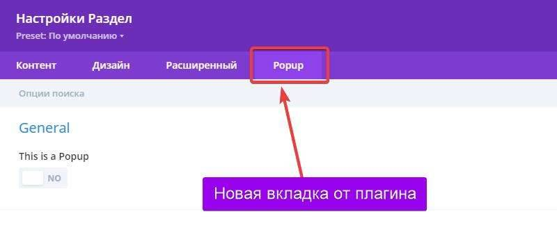 Установка плагина Popups for Divi