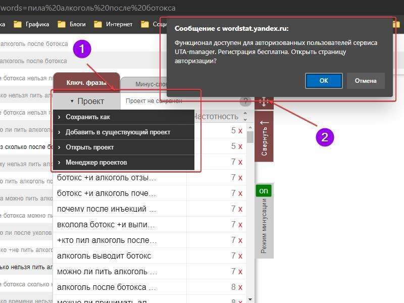 Регистрация проекта Wordstater на сайте разработчика