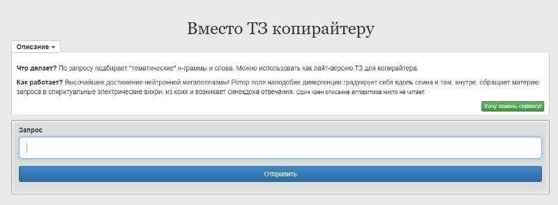 Сервис Кулакова для поиска биграмм