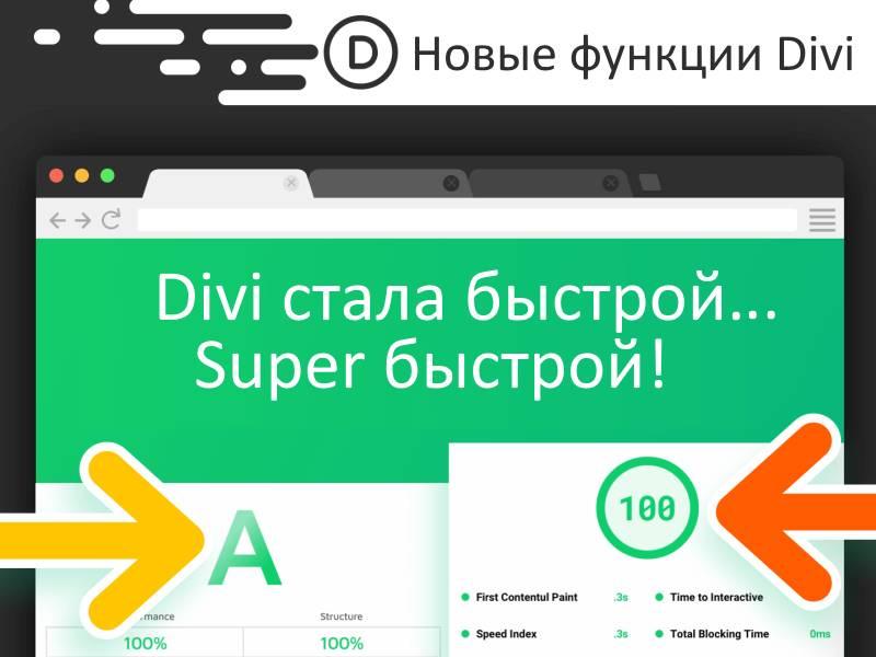 Ускорение сайта на темах WordPress Divi и Extra